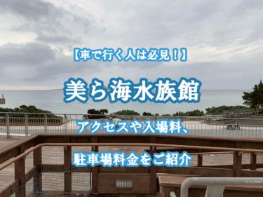 沖縄美ら海水族館へのアクセスや入場料、駐車場料金をご紹介