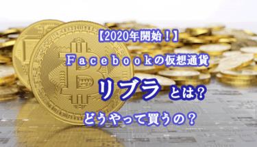 2020年開始!Facebookの仮想通貨リブラとは?買い方は?