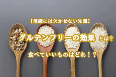 【健康】グルテンフリーの効果とは?食べていいものは?