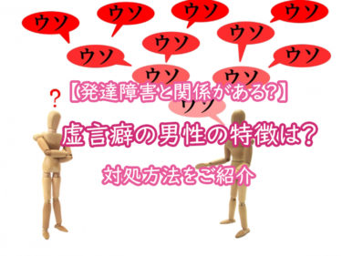 虚言癖の男性の特徴は?発達障害と関係があるの?対処方法をご紹介