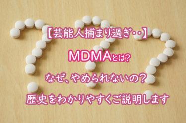 MDMAとは?やめられない作用や歴史をわかりやすくご説明します