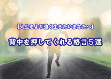 【名言】人生をより強く生きたいあなたの背中を押してくれる格言5選