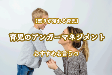 育児のアンガーマネジメント!怒りが薄れる育児のおすすめ名言5つ