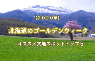 2020年ゴールデンウィーク!北海道オススメ穴場スポットトップ5
