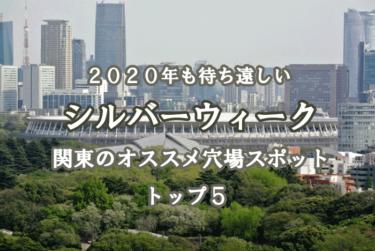 2020年シルバーウィーク!関東のオススメ穴場スポット トップ5