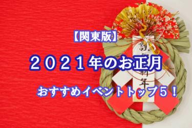 2021年の正月!関東のおすすめイベントトップ5!