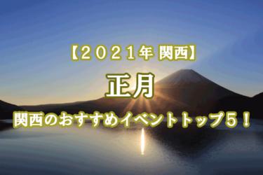 2021年の正月!関西のおすすめイベントトップ5!