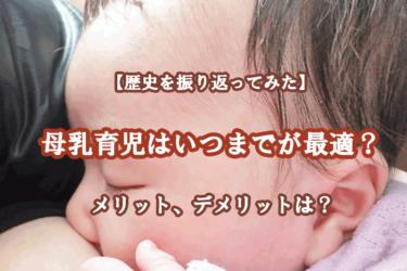 母乳育児はいつまでが最適?歴史やメリット、デメリットを徹底解説