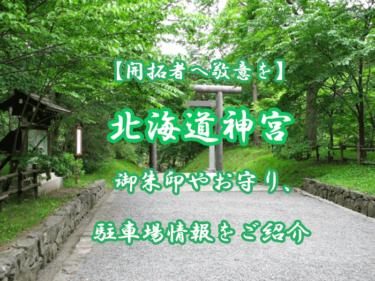 北海道神宮とは?御朱印やお守り、アクセスや駐車場情報をご紹介