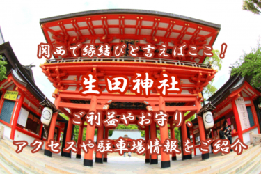 生田神社とは?ご利益やお守り、アクセスや駐車場情報をご紹介