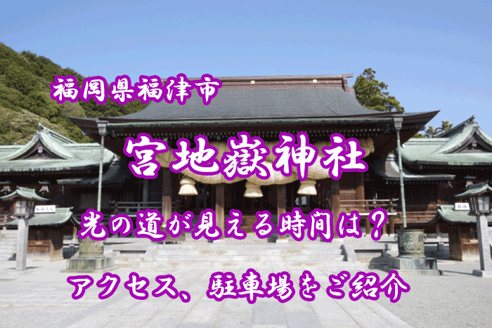 宮地 嶽 神社 アクセス