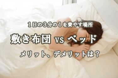 敷き布団 vs ベッド どっち?それぞれメリット、デメリットは?