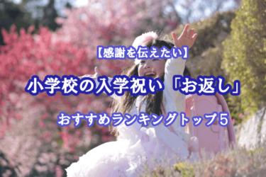【悩む!】小学校の入学祝いの「お返し」おすすめランキングをご紹介