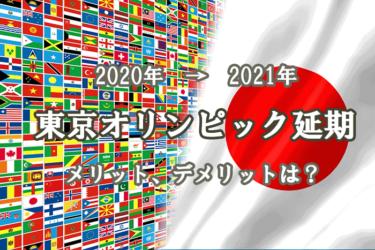 2020→2021東京オリンピック・パラリンピック延期の影響は?