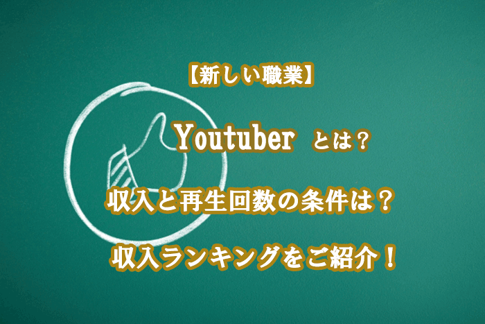 Youtuber 収入