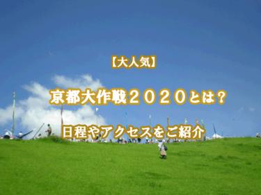 【大人気】京都大作戦2020とは?日程やアクセスをご紹介します