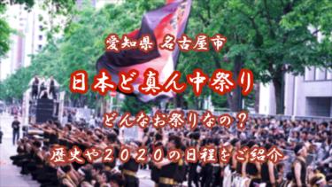 日本ど真ん中祭りとは?歴史や2020の日程、交通規制情報を紹介!