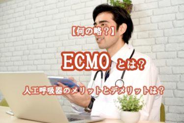 ECMOとは?何の略?人工呼吸器のメリットとデメリットをご紹介
