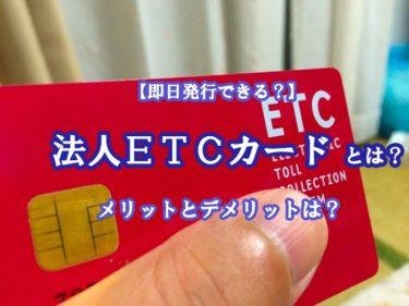 法人ETCカードとは?即日発行できる?メリットとデメリットを紹介