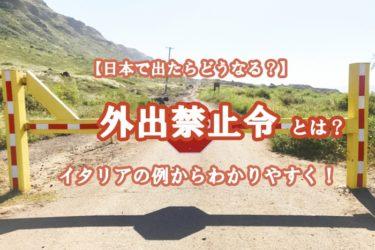 外出禁止令が日本で出たらどうなる?イタリアの例からわかりやすく!