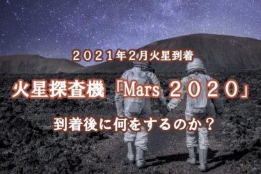 火星探査機「Mars 2020」とは?2021年2月火星到着後に何するの?