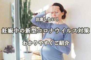 妊娠中の新型コロナウイルス対策について わかりやすくご紹介