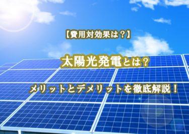 太陽光発電とは?費用対効果は?メリットとデメリットを徹底解説!