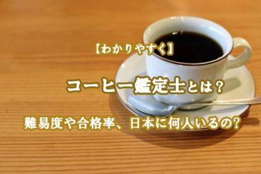 コーヒー鑑定士とは?難易度や合格率、日本に何人いるのか徹底解説