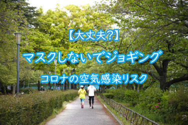 マスクしないでジョギングは大丈夫?コロナの空気感染リスクを考察