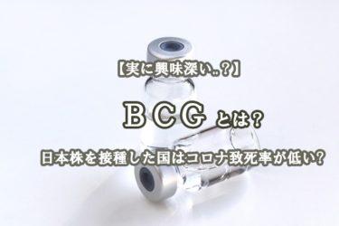 BCGとは?日本株を接種した国はコロナ致死率が低いって本当?