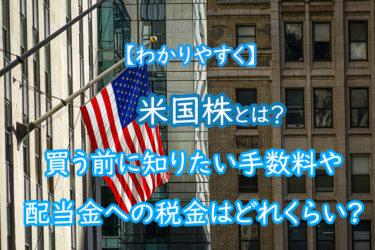 米国株とは?買う前に知りたい手数料や配当金への税金はどれくらいか