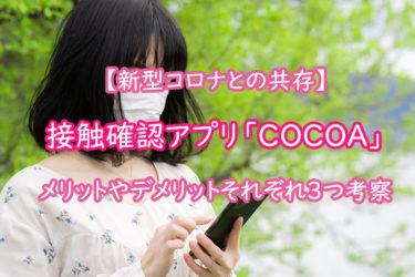 接触確認アプリ「COCOA」メリットやデメリットそれぞれ3つ考察
