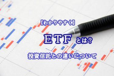 ETFとは?投資信託との違いについてわかりやすくご紹介