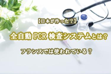 全自動 PCR 検査システムとは?日本が作ってフランスでは使われている?