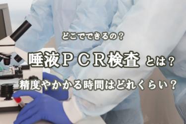 唾液PCR検査とは?どこでできるの?精度やかかる時間はどれくらい?