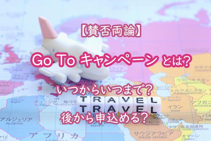 キャンペーン いつから goto GOTOキャンペーン(トラベル)東京対象はいつから?事前予約はできるの?
