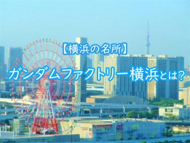 【横浜】ガンダムファクトリー横浜とは?場所やアクセスをご紹介