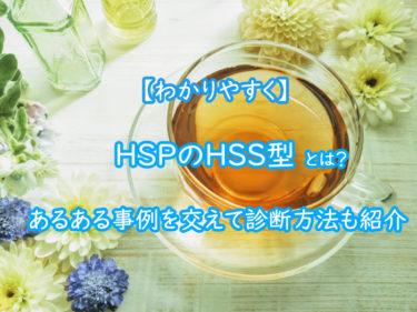 HSPのHSS型とは?あるある事例を交えて診断方法もご紹介します