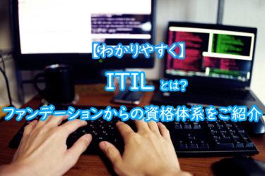 ITILとは?ファンデーションからの資格体系をわかりやすくご紹介