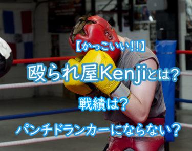 殴られ屋Kenji(けんじ)の戦績は?パンチドランカーならない?
