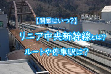 リニア中央新幹線とは?ルートや停車駅、開業はいつまで延期?