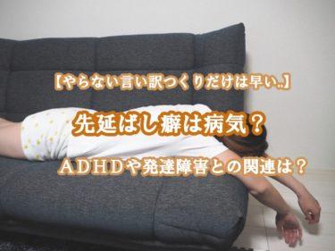 先延ばし癖は病気?ADHDや発達障害との関連や対策アプリをご紹介
