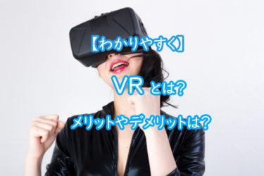 VRとは?メリットやデメリットをわかりやすく、おすすめゴーグルも