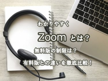 Zoomとは?無料版の制限は?有料版との違いを徹底比較!