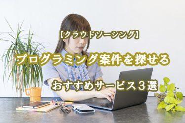 クラウドソーシングでプログラミング案件のあるおすすめサービス3選
