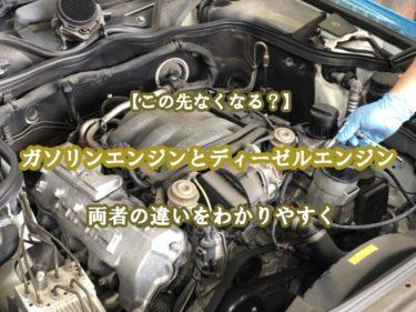ガソリンエンジンとディーゼルエンジンの違いは?この先なくなる?