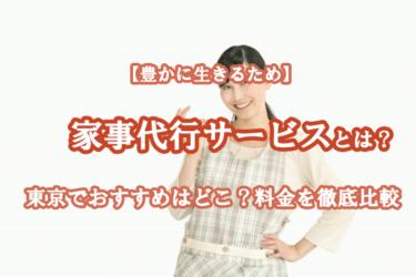 家事代行サービスとは?東京でおすすめはどこ?料金を徹底比較