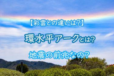 環水平アークとは?彩雲との違いは?地震の前兆なのかを徹底検証