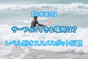 サーフィンできる場所は?日本国内のレベル別オススメスポット5選!
