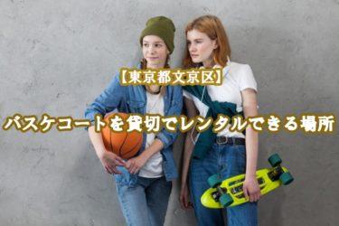 【東京都文京区】バスケットコートを貸切でレンタルできる場所と値段